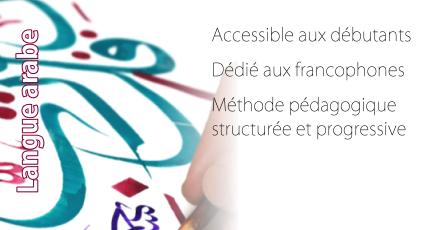 http://www.oussoul-eddine.fr/images/fiche_accueil_la2.png